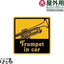 【メール便対応】Trumpet in car/大サイズ転写式カッティングステッカー【楽器 音楽】