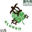 【メール便対応】モンステラ/ホヌ/ALOHA!転写式カッティングステッカー【マリンステッカー・ハワイアン】