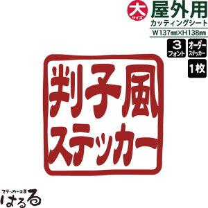 【篆刻・印鑑・オリジナル】セミオーダーメイドはんこステッカー大1枚