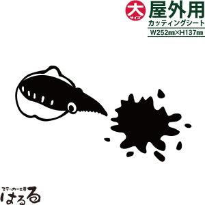【釣り・アウトドア】墨吹きイカ・烏賊ステッカー・アオリイカシールサイズ大【楽ギフ_包装】