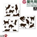【メール便対応】3タイプから選べる猫のシルエットセット(小サイズ) 転写式カッティングステッカー【ペットステッカー】