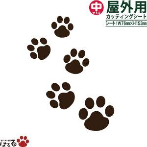 【ペットステッカー】肉球がかわいいネコの足跡(中サイズ)