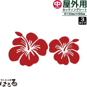 【ハワイアンステッカー】ハイビスカスデザイン選べる3種類★中サイズ