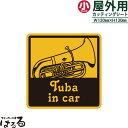 【メール便対応】Tuba in car/小サイズ転写式カッティングステッカー【楽器 音楽】