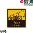 【メール便対応】Tuba in car/中サイズ転写式カッティングステッカー【楽器 音楽】