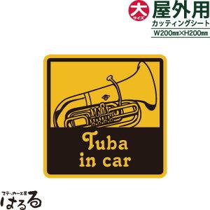 【メール便対応】Tuba in car/大サイズ転写式カッティングステッカー【楽器 音楽】