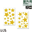 【メール便対応】反射ステッカー/転写式星15個夜道でも反射してアピール!