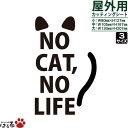 【メール便対応】NO CAT,NO LIFE.転写式カッティングステッカー