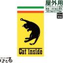 【メール便対応】フェラーリ風/CAT INSIDE(猫が居ます)インクジェットステッカー/転写式車両用マグネット対応【ペット・動物】