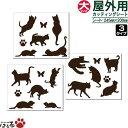 【メール便対応】3タイプから選べる猫のシルエットセット(大サイズ) 転写式カッティングステッカー【ペットステッカー】