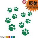 【メール便対応】反射ステッカー/猫・犬のあしあと(小サイズ)【ペットステッカー】