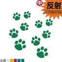 【メール便対応】反射ステッカー/猫・犬のあしあと(中サイズ)【ペットステッカー】