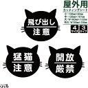 【メール便対応】猫のお顔(飛び出し注意/開放厳禁/猛猫注意)転写式カッティングステッカー