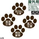 【メール便対応】猫/犬のあしあと(飛び出し注意/開放厳禁/猛猫注意/猛犬注意)転写式カッティングステッカー