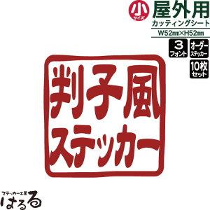 【篆刻・印鑑・オリジナル】セミオーダーメイドはんこステッカー(小)10枚セット