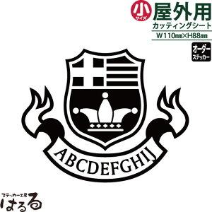 【プレッピー・トラッド・ゴシック】オーダーメイドエンブレム風ステッカー小サイズ