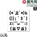 【メール便対応】4つの顔文字のセット/大サイズ3種類から選べる♪転写式カッティングステッカー【面白・アレンジ】