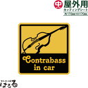 【メール便対応】Contrabass in car/中サイズ転写式カッティングステッカー【楽器 音楽】