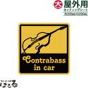 【メール便対応】Contrabass in car/大サイズ転写式カッティングステッカー【楽器 音楽】