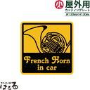【メール便対応】FrenchHorn in car/小サイズ転写式カッティングステッカー【楽器 音楽】