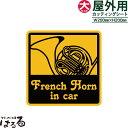 【メール便対応】FrenchHorn in car/大サイズ転写式カッティングステッカー【楽器 音楽】