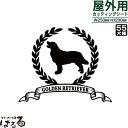 【メール便対応】選べる55犬種犬&リーフシルエット転写式カッティングステッカー【Dogステッカー】
