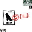 【メール便対応】選べる5犬種切手型ペットシールスタンプ付き転写式カッティングステッカー【Dogステッカー】