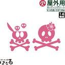 【メール便対応】スカルデザイン☆シリーズ2/小サイズ転写式カッティングステッカー【ワンポイント】
