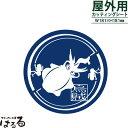【メール便対応】烏賊ステッカー/丸形転写式カッティングステッカー【釣り・アウトドア】