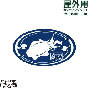【釣り・アウトドア】烏賊ステッカー
