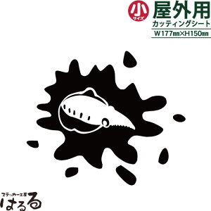 【釣り・アウトドア】墨吐きイカ・烏賊ステッカー・アオリイカシール