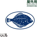 【メール便対応】カレイ/根魚転写式カッティングステッカー【釣り・魚・アウトドア】