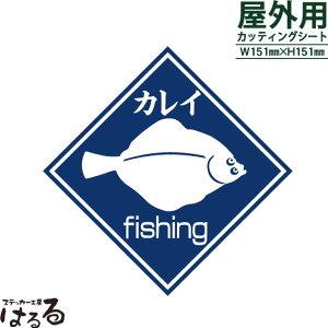 【メール便対応】カレイfishing転写式カッティングステッカー【釣り・魚・アウトドア】