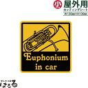 【メール便対応】Euphonium in car/小サイズ転写式カッティングステッカー【楽器 音楽】