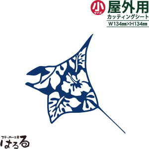 【マリンステッカー】マンタデザイン転写式ステッカー