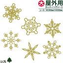 【メール便対応】雪の結晶/大サイズ転写式カッティングステッカー【クリスマス・ディスプレイ】