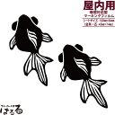 【メール便対応】屋内/壁用/転写式ステッカー出目金魚2枚セット 【和風】