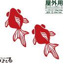 【メール便対応】屋外用/転写式カッティングステッカー金魚2枚セット 【和風】