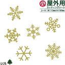 【メール便対応】雪の結晶/小サイズ転写式カッティングステッカー【クリスマス・ディスプレイ】