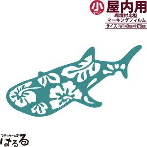 【ハワイアン】ジンベイザメ/ハイビスカス小サイズ