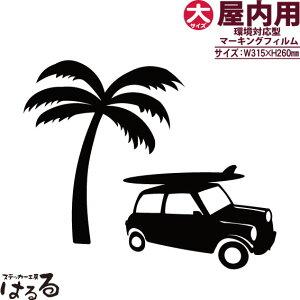 【マリン・ハワイアン】屋内用・やしの木/サーフボード/車(大サイズ)