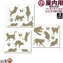 【メール便対応】屋内/壁用ステッカー猫のシルエットセット(小サイズ)3タイプから選べるかわいい肉球の猫の足跡セットも選べます☆