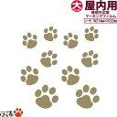 【メール便対応】屋内/壁用ステッカー猫/犬のあしあとセット(大サイズ)
