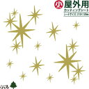 【メール便対応】屋外用/転写式カッティングステッカー星のきらめきデコ/小サイズ【クリスマス・ディスプレイ】