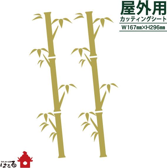 【メール便対応】竹デザイン転写式カッティングステッカー【新年・ディスプレイ・和風】