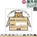 【メール便対応】10種類の猫から選べる置き配で大丈夫です/中サイズインクジェットステッカー車両用マグネット対応【コロナウイルス対…