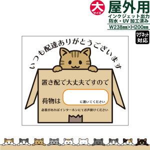 置き配で大丈夫です/箱入り猫/大サイズ
