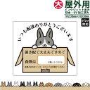 【セール期間中10%以上OFF】12種類のウサギから選べる置き配で大丈夫です/大サイズインクジェットステッカー車両用マグネット対応【コ…