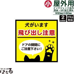 犬の前足/正方形/犬がいます飛び出し注意(小サイズ)