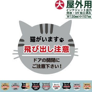 インクジェットステッカー/選べるネコのお顔(大サイズ)